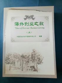 海外创业之歌(上),版权页不在本书