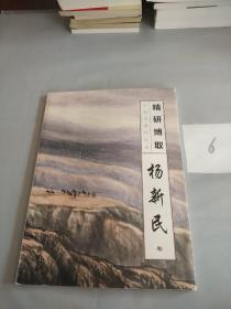 精研博取—— 中国书画作品选 杨新民卷,