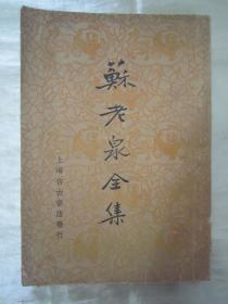 """稀见民国初版一印""""精品文学""""《苏老泉全集》,全二十卷,32开平装一册全,""""上海仿古书店""""民国二十五年(1936)六月,初版一印刊行。版本罕见,品如图!"""