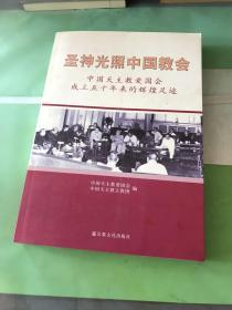圣神光照中国教会,