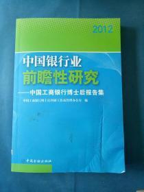中国银行业前瞻性问题研究 : 中国工商银行博士后 报告集 : 2012,
