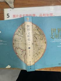 世界文明史(上)第二版