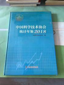 中国科学技术协会统计年鉴2018,