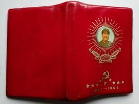 红塑皮本:中国共产党第九次全国代表大会文件、关于纠正党内的错误思想、加强军队政治思想工作的决议