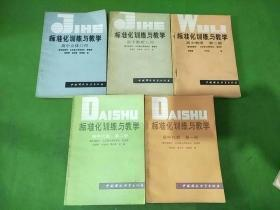 标准化训练与教学 高中代数第一、二册、高中物理第二册、高中解析几何、高中立体几何  5本合售