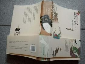 风雅宋:看得见的大宋文明   广西师范大学出版社