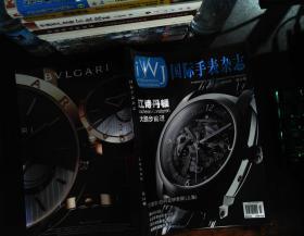 国际手表杂志 2008年第32期