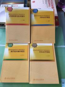 感染病诊疗常规系列·外科诊疗常规,全四册(四本合售)