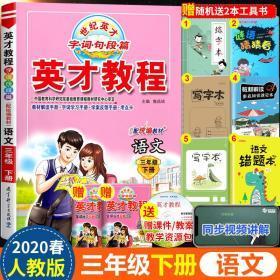 2020春新版英才教程语文三年级下册人教版与语文3年级课本教材配