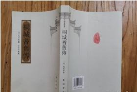 安徽古籍丛书:桐城耆旧传
