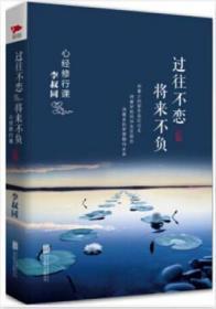 心经修行课:过往不恋 将来不负   李叔同(弘一)著  北京联合出版公司