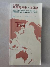中国航空班期时刻表 海外版(2000年4月—2000年10月)