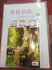奇幻2008.2