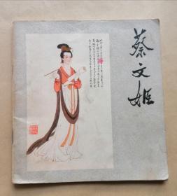 蔡文姬  48开