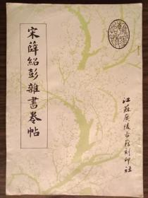 宋薛绍彭杂书卷帖