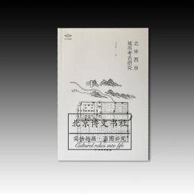 考古新视野:北宋西京城市考古研究