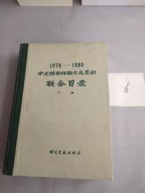 1979-1980中文图书印刷卡片累积联合目录(下册),