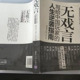 无戏言:写给中国玩家的人生逆袭指南