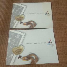 北京申办2008年奥运会成功一周年纪念邮票册(带函套,含整版16枚80分邮票)邮票 邮册 邮折 (品相以图为准,实拍图。)
