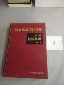给水排水设计手册:城镇防洪(第2版)(第7册),
