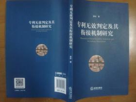 专利无效判定及其衔接机制研究