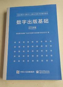 数字出版基础(2015年版)