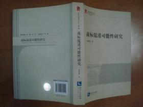 中国优秀博士论文:商标混淆可能性研究