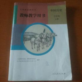 教师教学用书 中国历史  七年级上册