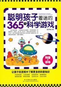 聪明孩子着迷的365个科学游戏