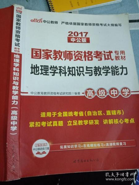 中公版·2017国家教师资格考试专用教材:地理学科知识与教学能力(高级中学)