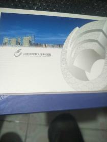河南省国家大学科技园邮票册 明信片