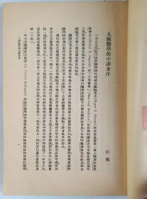 大学用书:药理学  民国三十六年中华书局 第三版 精装一册