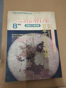 芸术新潮, 日本文化的特质