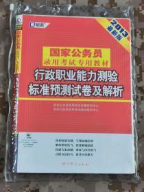 启政教育·2013新大纲版:行政职业能力测验标准预测试卷及解析