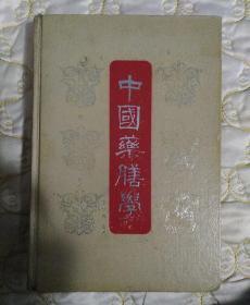 中国药膳学