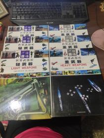 世界武器库.轻武器(上中下,全三册)+世界武器库.重武器(上中下,全三册)【6本】