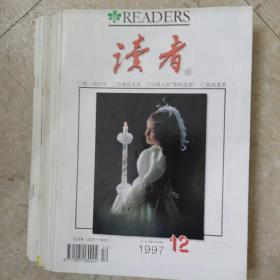读者 1997全年12册