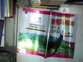 现代文课外阅读.小学五年级 新黑马阅读丛书