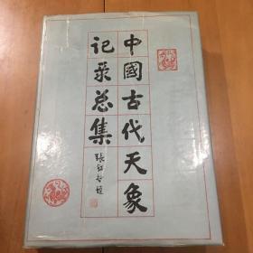 中国古代天象记录总集