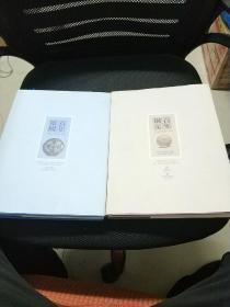 百年银圆 百年铜元 中国近代机制币珍赏  两册合售 精装16开
