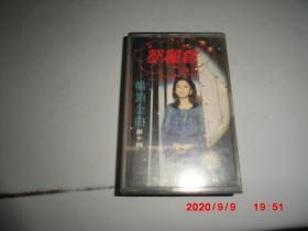 磁带:邓丽君 畅销金曲 第十辑(1979年HK原版)