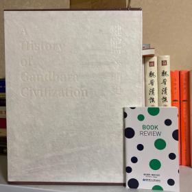 犍陀罗文明史附赠华东理工大学出版社随记随用阅读计划本