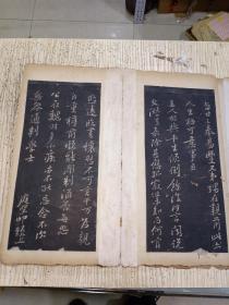 手拓本  唐宋书法(全部页面已上版)