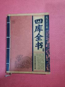 线装经典  四库全书精华