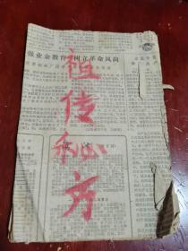 手抄本:祖传秘方
