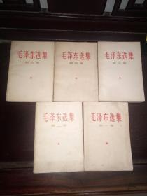 [红色文化珍藏  ]文革初期1966年改横排版北京初印版《毛泽东选集》第1-5卷全(1952-1977年)(第1-4卷改横排版北京初印本,第五卷为1977年初版初印)品相整体保存不错。实拍实图