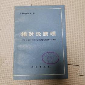 相对论原理(狭义相对论和广义相对论经典论文集)