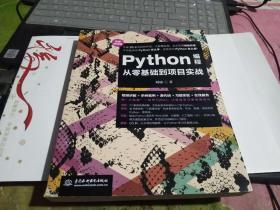 PYTHON编程从零基础到项目实战.