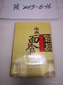 山西农村文化丛书:山西面食
