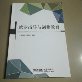 就业指导与创业教育 段晓云,潘晓烨主编 北京理工大学出版社 9787568225342